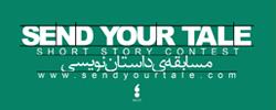 مسابقه داستاننویسی