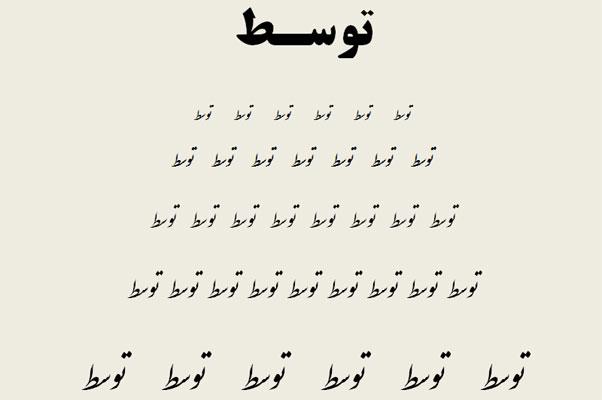 توسط؛ ویرانگر زبان فارسی