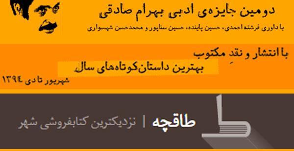 چهل داستاننویس منتخب جایزهی ادبی بهرام صادقی