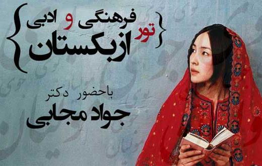 دعوت به سفر فرهنگی به ازبکستان