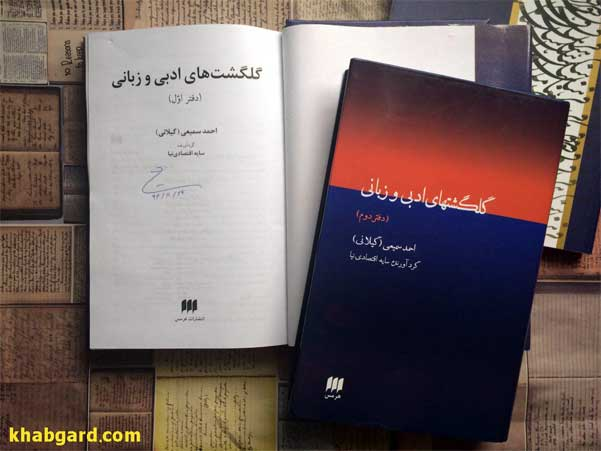 گلگشتهای ادبی و زبانی احمد سمیعی گیلانی