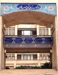 سردر ورودی فرهنگستان