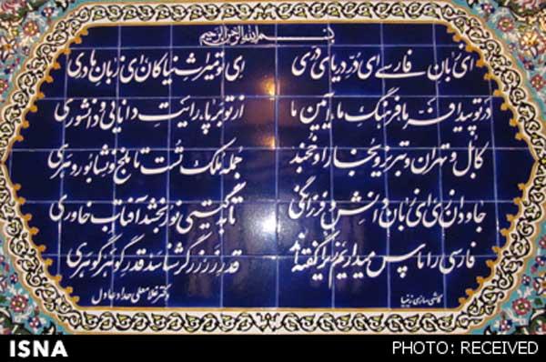 ابوریحان فارسیگریز