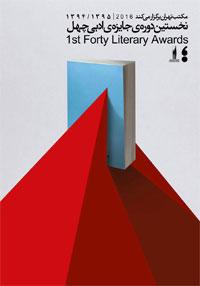 پوستر نخستین دورهی جایزهی چهل