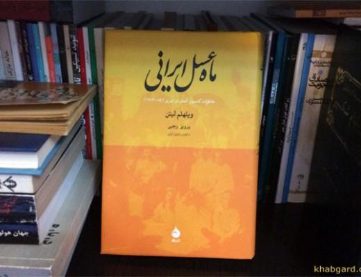 ماه عسل ایرانی