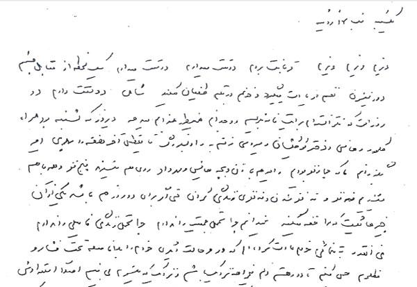 نامه منتشرنشده فروغ فرخزاد