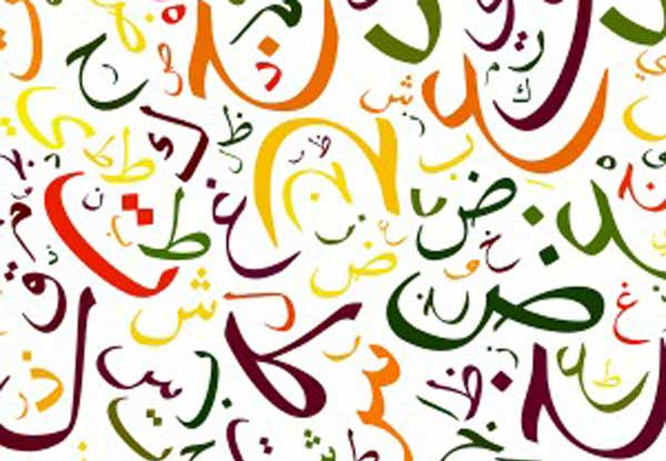 arabic-alphabet