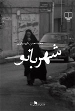 شهربانو محمدحسن شهسواری