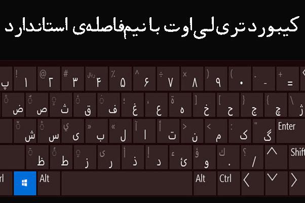 کیبورد فارسی تری لی اوت برای انواع ویندوزها با نیم فاصله استاندارد