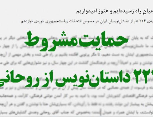 حمایت مشروط داستاننویسان از روحانی
