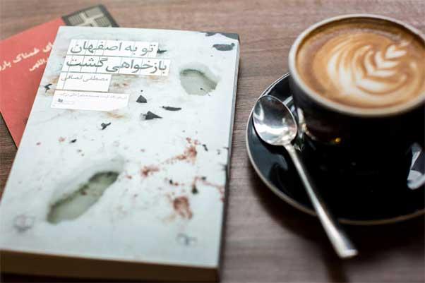 جهان داستان «تو به اصفهان بازخواهی گشت»
