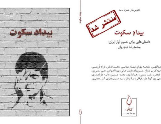 بیداد سکوت مجموعه داستانهایی برای خسرو آواز ایران محمدرضا شجریان