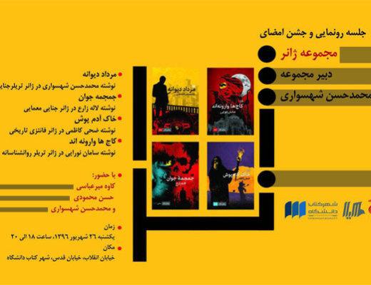 جشن رونمایی از مجموعه رمان ژانر فارسی