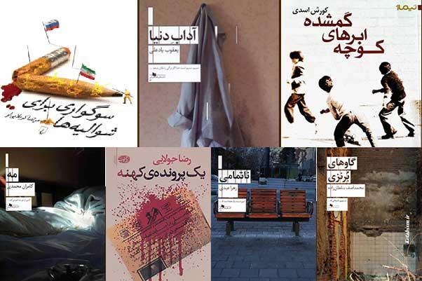 طلاباران رمان فارسی در سال ۹۵