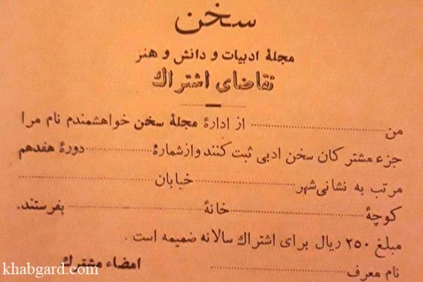 متن فرم اشتراک مجله سخن