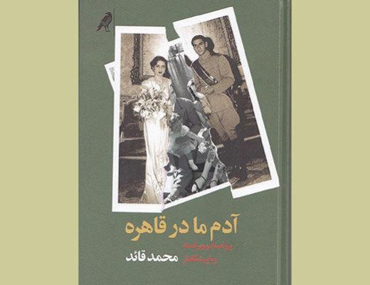 آدم ما در قاهره - محمد قائد