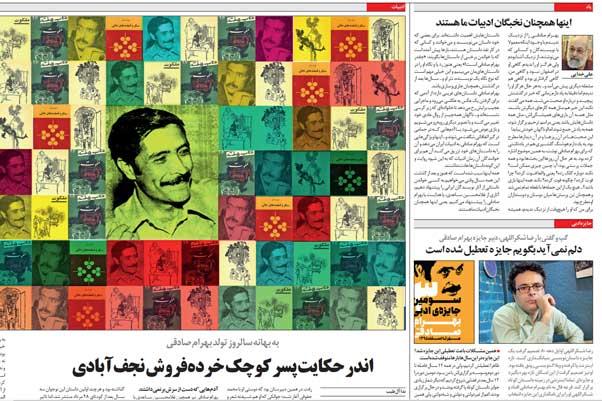 ویژهنامهی روزنامهی اعتماد برای بهرام صادقی