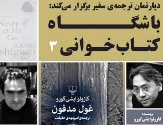 باشگاه کتابخوانی سفیر غول مدفون