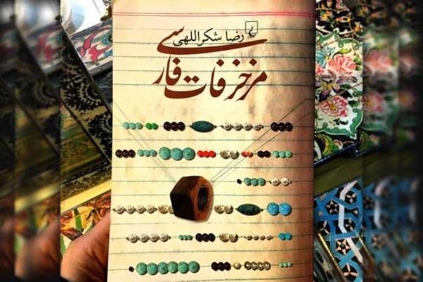 دربارهی مزخرفات فارسی