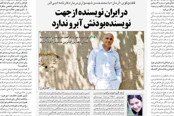 مصاحبه با محمدحسن شهسواری در روزنامهی آرمان