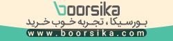 فروشگاه اینترنتی بورسیکا