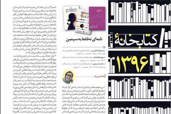 یادداشت لیلا نصیریها دربارهی مزخرفات فارسی و دو کتاب دیگر در مجلهی اندیشهی پویا