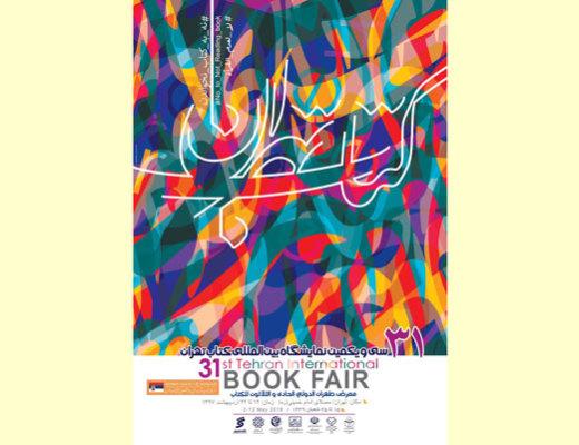 اشتباه املایی در پوستر نمایشگاه کتاب تهران