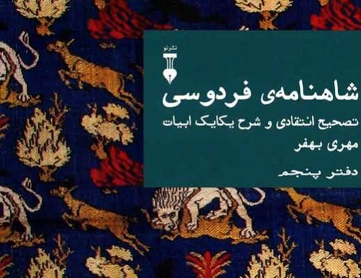 معرفی شاهنامهی فردوسی با تصحیح انتقادی مهری بهفر