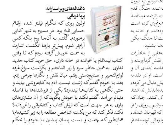 معرفی کتاب مزخرفات فارسی در کرگدن، پریا دربانی
