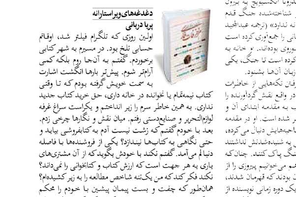مزخرفات فارسی یا کتاب توبهشکن