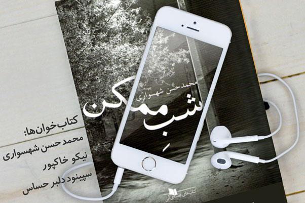 نسخهی صوتی رمان شب ممکن محمدحسن شهسواری
