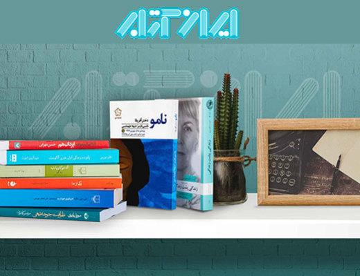 آشنایی با فروشگاه اینترنتی کتاب ایرانکتاب