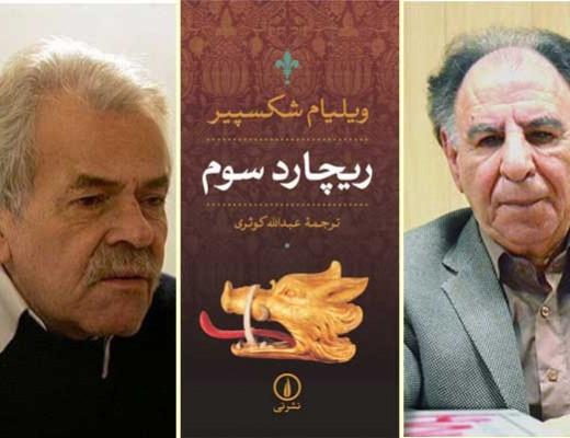 پاسخ عبدالله کوثری به نقد صالح حسینی بر ترجمه ریچارد سوم