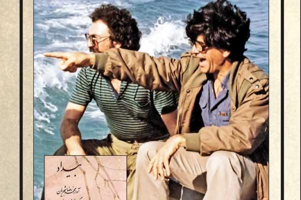 چهل روایت تازه از چهل سال موسیقی ایران قسمت دوم