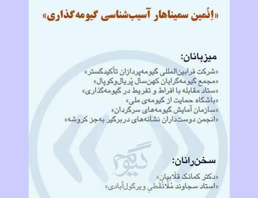 یادداشتِ آموزشی دربارهی کاربردِ گیومه در متنِ فارسی
