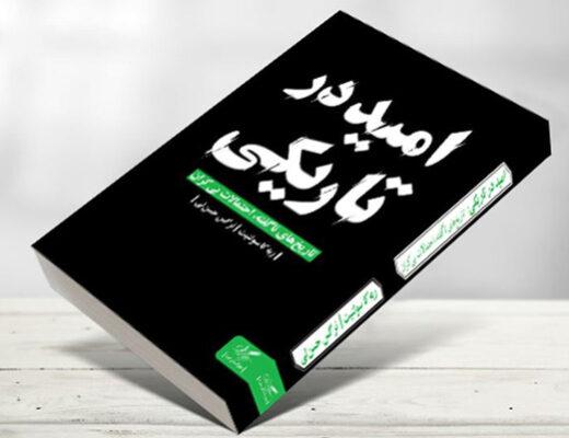معرفی کتاب امید در تاریکی تاریخهای ناگفته احتمالات بیکران