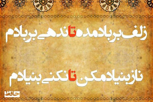 انوع تا در زبان فارسی
