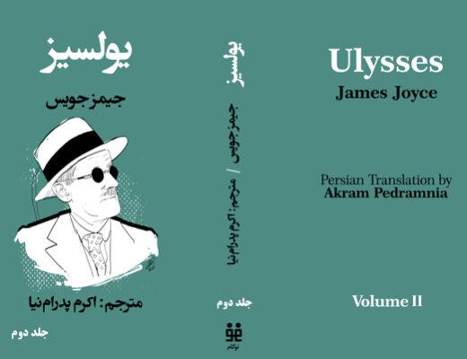 جلد دوم ترجمهي فارسی رمان یولسیز جیمز جویس