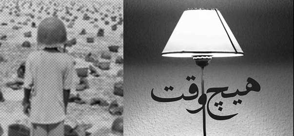 هیچ وقت؛ روایت جنگ تحمیلشده بر هویت نسلها