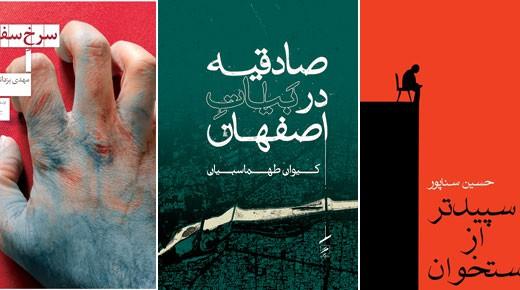 صادقیه در بیات اصفهان و دو کتاب تازهی دیگر