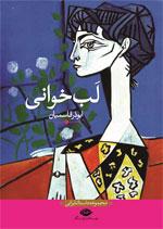 مجموعهداستان لبخوانی، ابوذر قاسمیان، ۱۰۲ صفحه، نشرنگاه، اسفند ۱۳۹۴