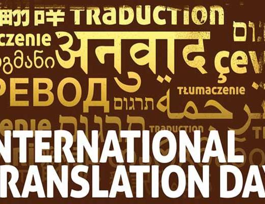 روز جهانی ترجمه