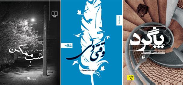 تجدیدچاپ سه رمان محمدحسن شهسواری