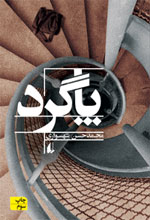 تجدیدچاپ رمانهای محمدحسن شهسواری