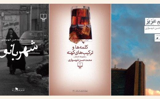 سه کتاب دیگر محمدحسن شسهواری