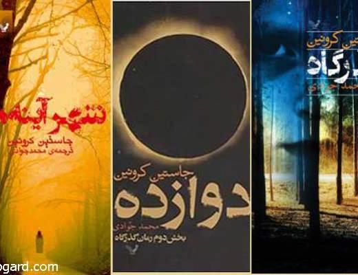 دربارهی رمان سهگانهی گذرگاه جاستین کرونین با ترجمهی محمد جوادی
