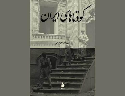 کتاب کودتاهای ایران
