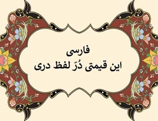 فارسی یا دری