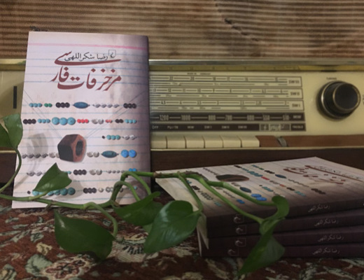 مزخرفات فارسی رضا شکراللهی