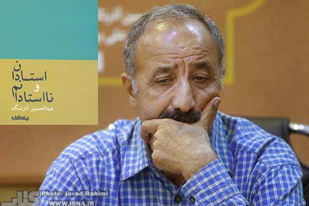 استادان و نااستادان عبدالحسین آذرنگ
